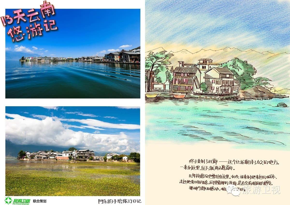 阿乐的手绘旅行日记 13天云南悠游记