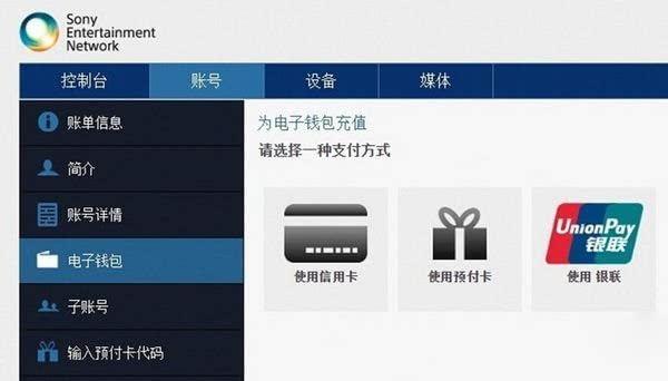 惊喜!索尼PSN港服已支持银联