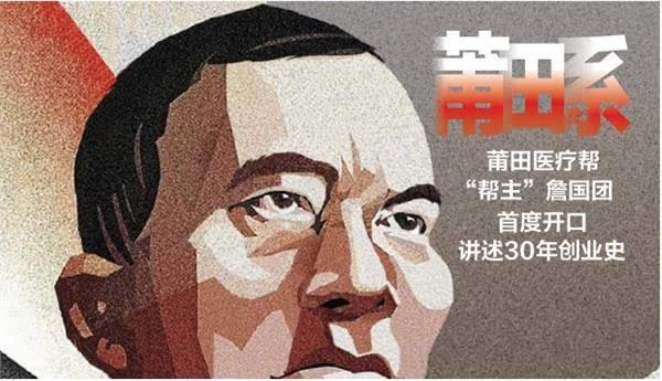 """詹国团/1、詹氏家族,也是曾被""""中国打假第一人""""王海打假过的家族。"""