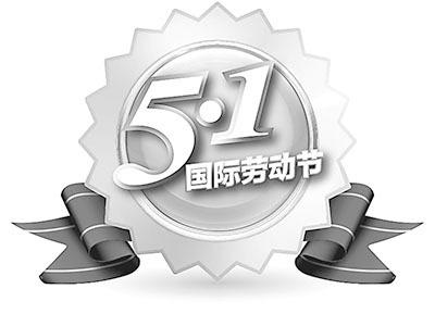 以劳动托起中国梦(对话价值观 (全国劳模畅叙成长历程