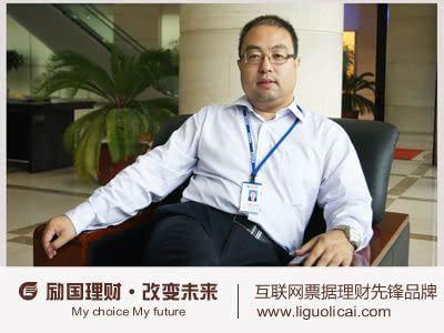 励国理财CEO谈互联网金融P2B票据理财客户