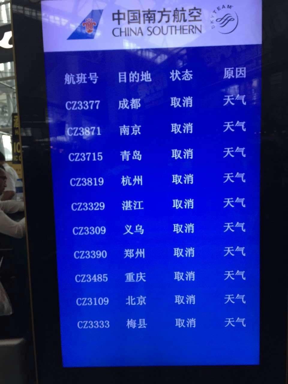 广州白云机场航班因暴雨几乎全取消 人满为患