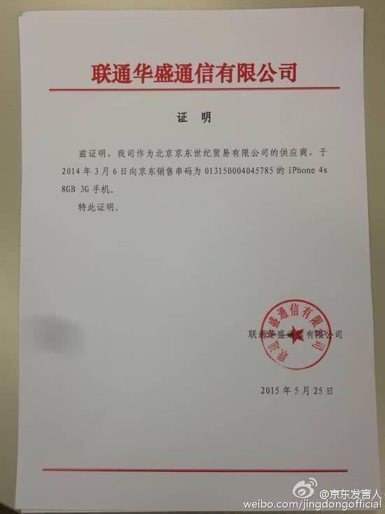 京东再回应售翻新机:供货正规 有文件证明图-中