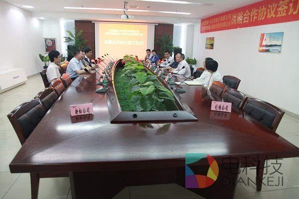 拥抱中国制造2025 创维携手新松开创自动化