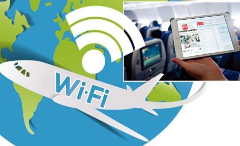 飞机上也能上网了 东航已获批提供空中上网服务
