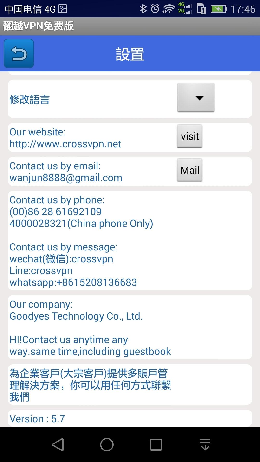 教你永久免费使用CrossVPN 翻越VPN