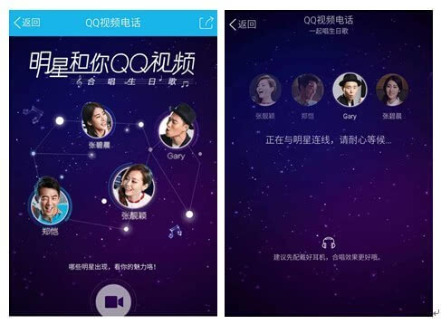用手机qq和明星一起阿卡贝拉生日歌 你会玩吗?