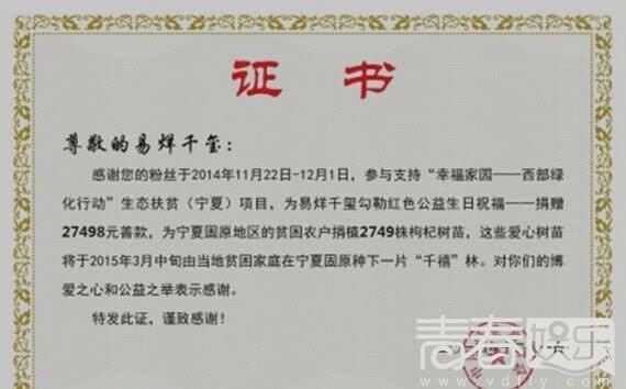 2015青春励志人物新楷模易烊千玺 小少年致力公益爱心