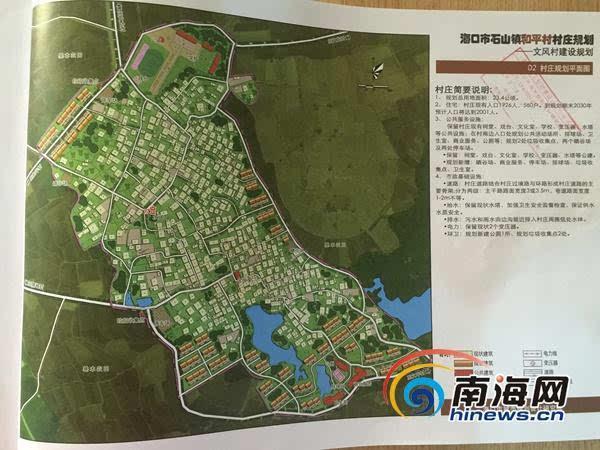 手绘一个村庄的平面图