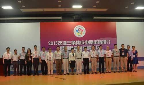 深圳集成电路产业报告&半导体行业现状分析