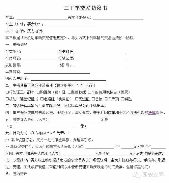 【二手车交易协议书2016】