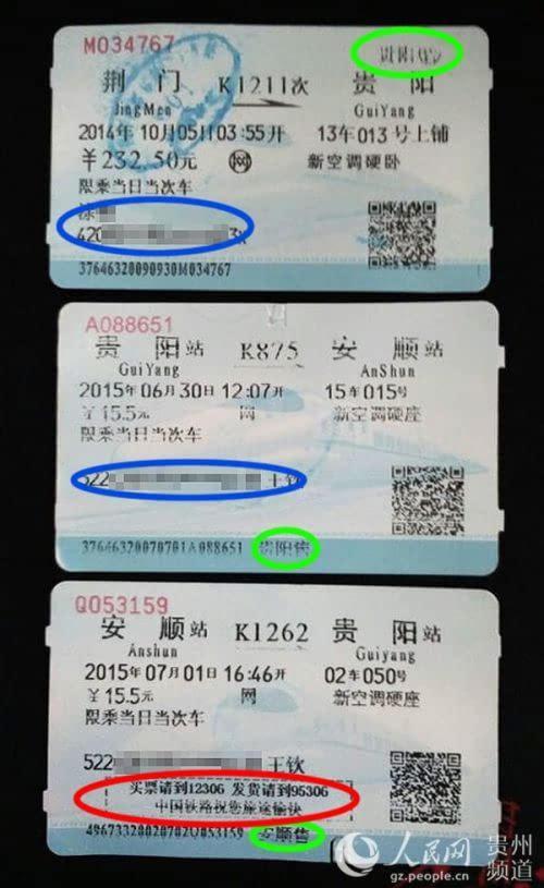 在线制作火车票_火车票查询12306