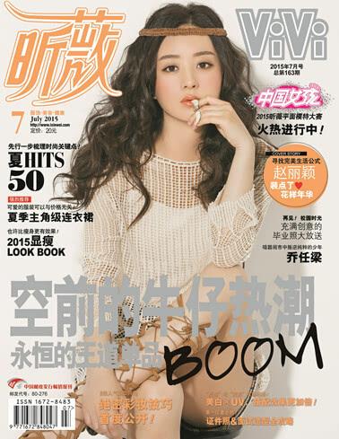 小花旦赵丽颖以一系列菀草壹服饰,甜美嬉皮造型登上《昕薇》杂志封面图片