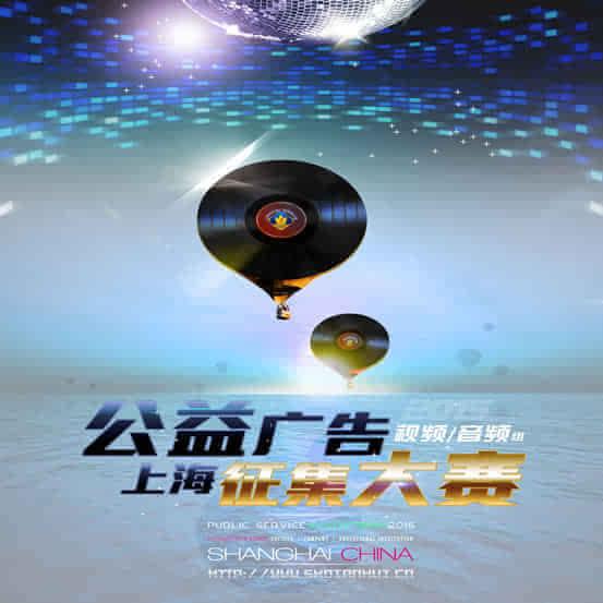 即日起上海市公益广告征集大赛视频 音频组(及创意剧本)正式启动图片