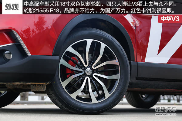 颜值大爆发 中华V3领衔4款热销SUV车推荐高清图片