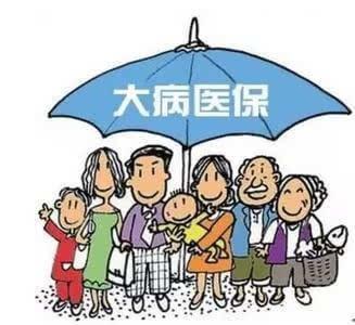 中国明确大病医保标准出台 发生高额医疗费即