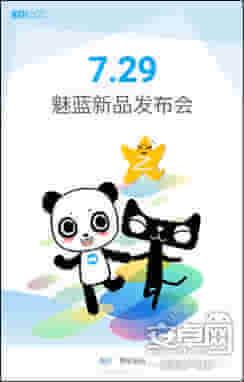 729魅族首发599元魅蓝2或QQ动态预约发布枪男表情空间包图片