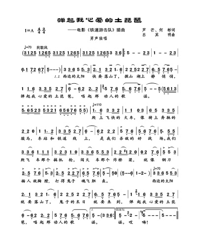 """""""《弹起我心爱的土琵琶》是抗战题材电影《铁道游击队》插曲,创作于19"""