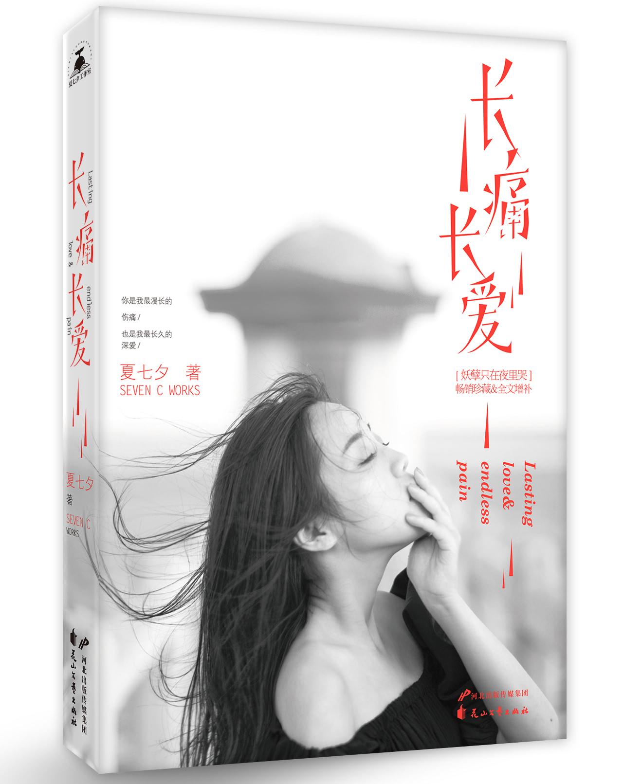夏七夕所有小说下载_夏七夕的小说 _排行榜大全