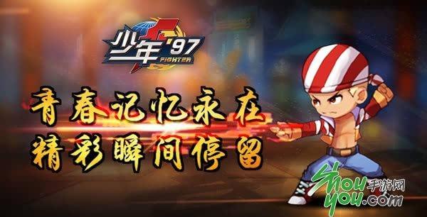 战斗奥义《少年97》棍王 千鹤的终极技能展示