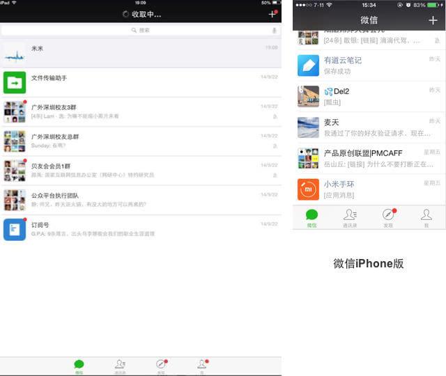 微信ipad版vs微信iphone版大理石干挂步奏图片