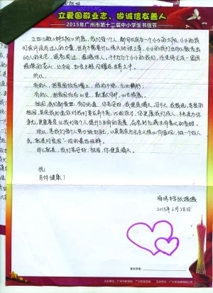 第十二届广州市中小学生书信节图片