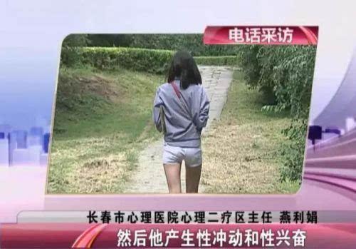 露阴无码��.�_长春南湖公园惊现露阴癖变态男子 光天化日对女孩露阴