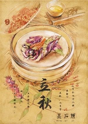 """李晓林绘""""立秋——蒸茄脯"""".    源于一组""""二十四节气美食""""图."""