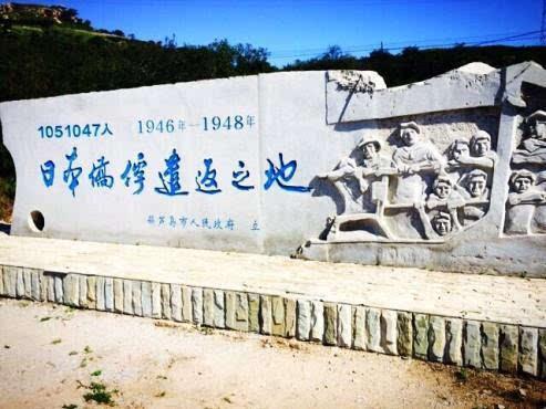 葫芦岛百万日侨大遣返:中国人民