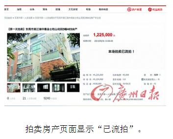 东莞法院首宗淘宝拍卖房产宣告流拍