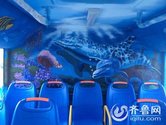 """烟台第7辆3d手绘公交车将上线 如置身""""海底世界"""""""