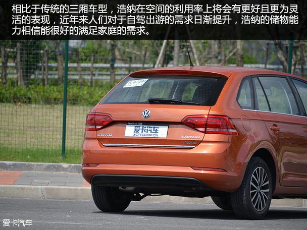 年轻人的旅行车 试上海大众桑塔纳 浩纳