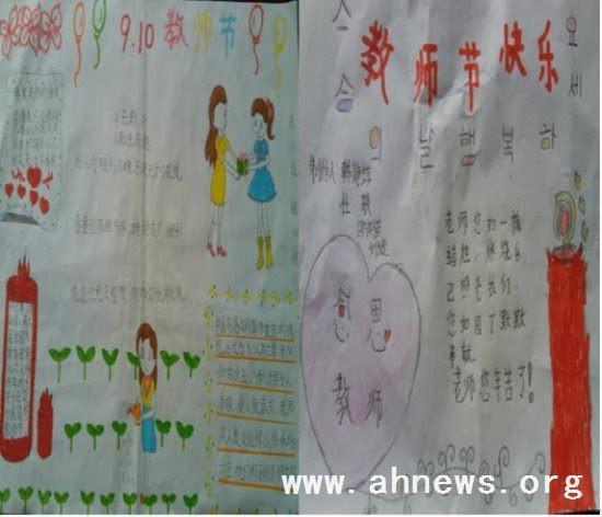 烈山区任楼学校举行手抄报展迎接教师节
