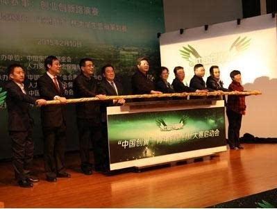 """共圆中国梦 青春创未来 中国创翼""""青年创业创新大赛之"""