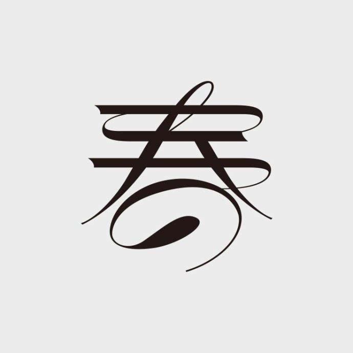 单独字体的创意设计是在基本结构上的创新和突破,而字体版面设计不仅