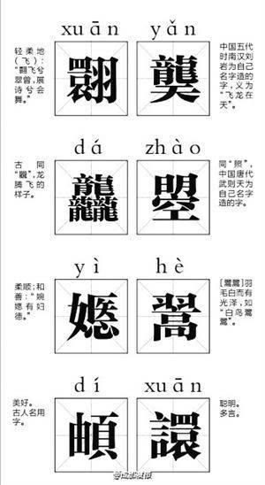 康熙字典里用于取名9笔画的字