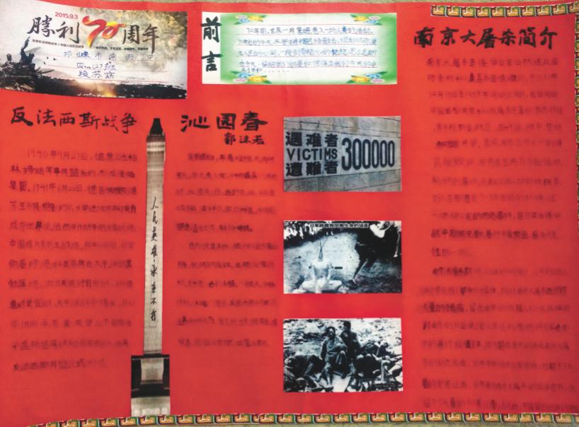 邛崃市南街小学5年级的段苏窈,用一张手绘小报,介绍了那段历史的战争图片