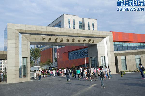 江苏省通州高级中学校区迁入新标准新高中整体英语听力图片