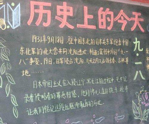 """芜湖开展主题演讲制作手抄报 多举措纪念""""九 一八事变"""