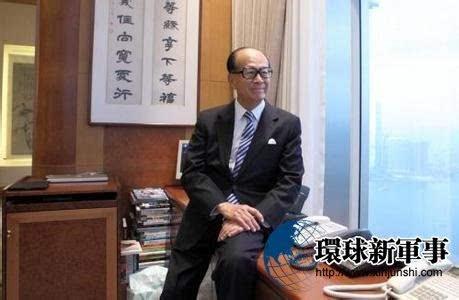 揭秘 历任中国领导人对李嘉诚提了这些要求图片
