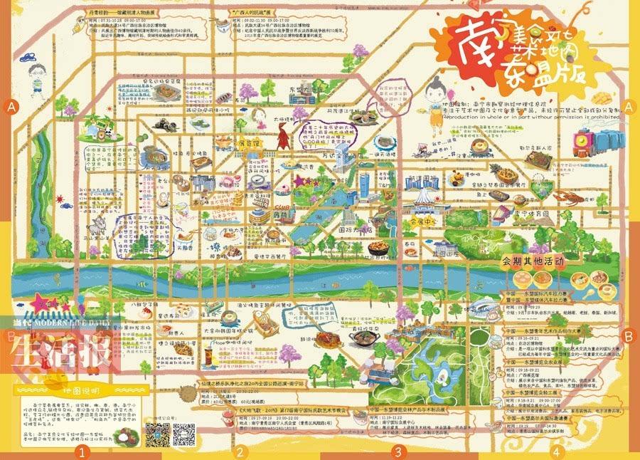 食文化创意手绘地图