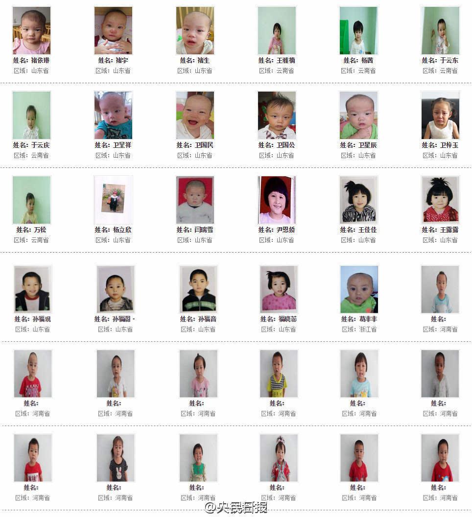 民政部解救被拐儿童网站上线