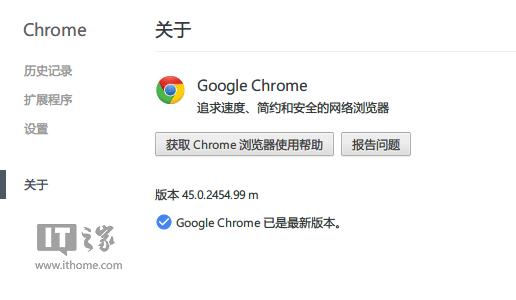 谷歌Chrome浏览器45.0.2454.99下载:更新Flas