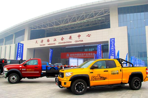 森扬国际汽车城携旗下商户盛装出席旅游博览会图片