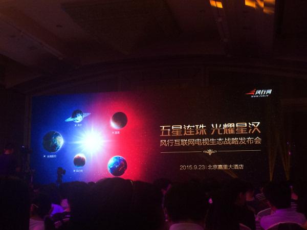 风行参加2019中国OTT发展预测报