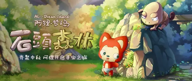 最新动画 阿狸梦之岛 石头森林 终于上线啦图片