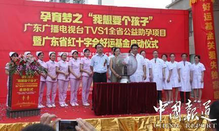 广州好运医院治不孕首榜 公益助孕启动仪式,危情玫瑰