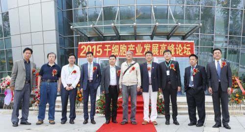 2015干细胞产业发展高峰论坛在长春北湖科技