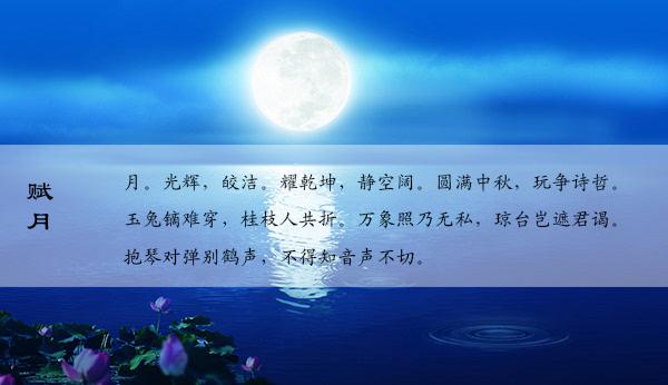 古诗文中的中秋节