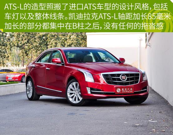 新闻 正文  凯迪拉克ats-l官方售价表 车型 售价(万元) 凯迪拉克ats售